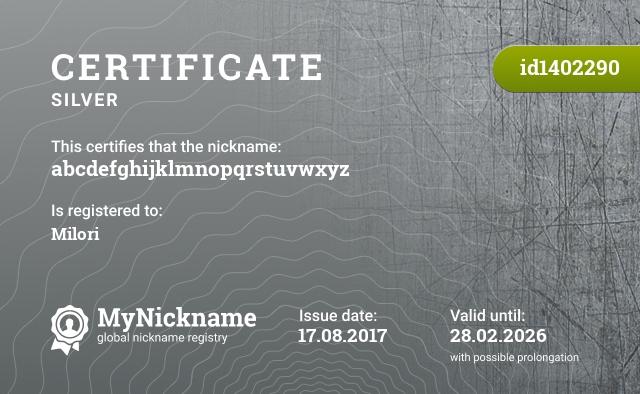 Certificate for nickname abcdefghijklmnopqrstuvwxyz is registered to: тот-кого-предали