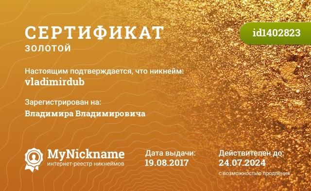Сертификат на никнейм vladimirdub, зарегистрирован на Владимира Владимировича