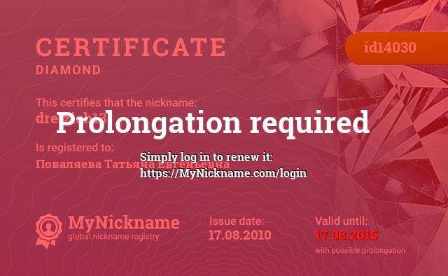 Certificate for nickname dreizich13 is registered to: Поваляева Татьяна Евгеньевна