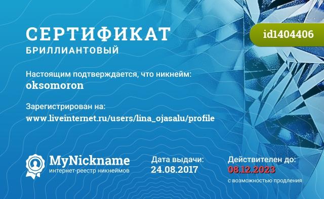 Сертификат на никнейм oksomoron, зарегистрирован на http://www.liveinternet.ru