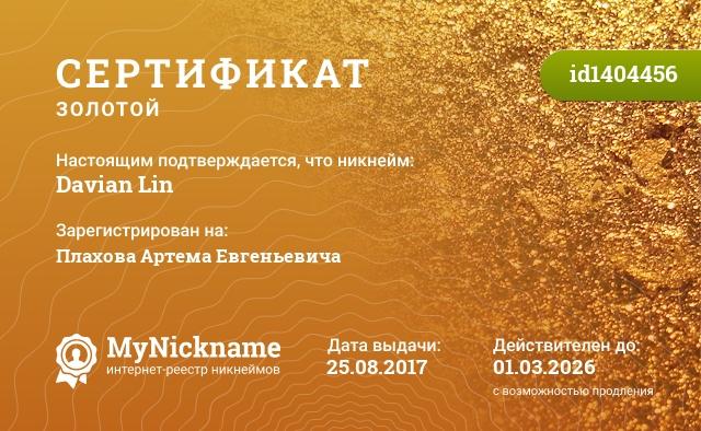Сертификат на никнейм Davian Lin, зарегистрирован на Плахова Артёма
