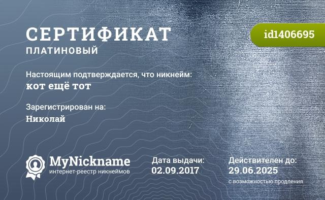Сертификат на никнейм кот ещё тот, зарегистрирован на Николай