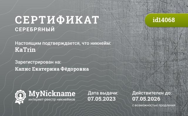 Сертификат на никнейм KaTrin, зарегистрирован на https://vk.com/lely_pop