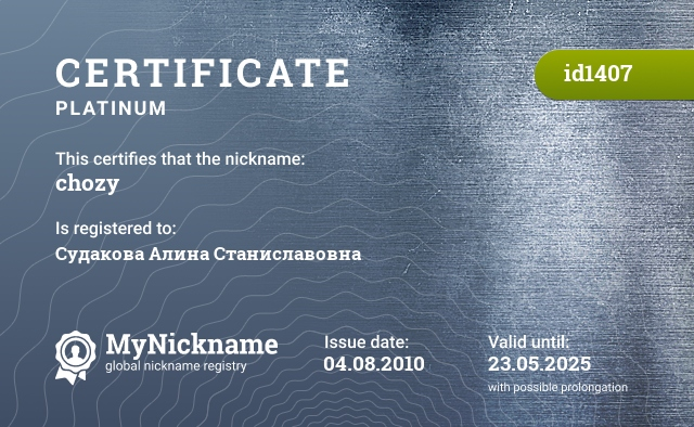 Certificate for nickname chozy is registered to: Судакова Алина Станиславовна