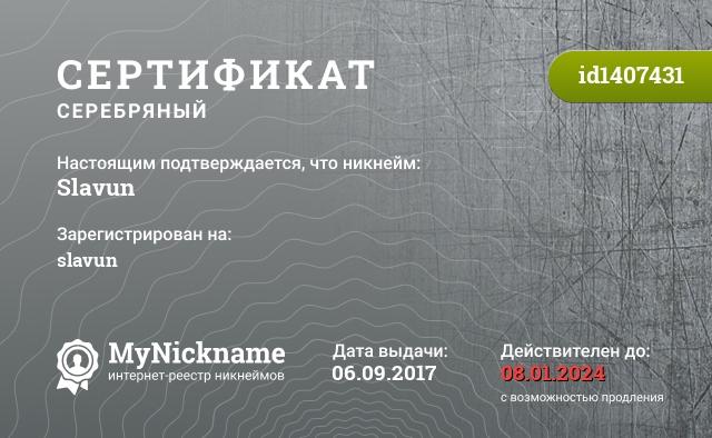 Сертификат на никнейм Slavun, зарегистрирован на slavun