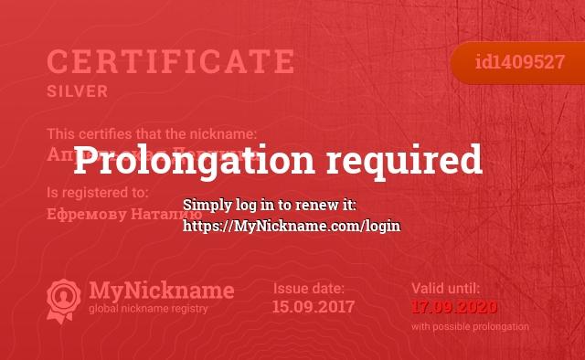 Certificate for nickname Апрельская Девушка is registered to: Ефремову Наталию