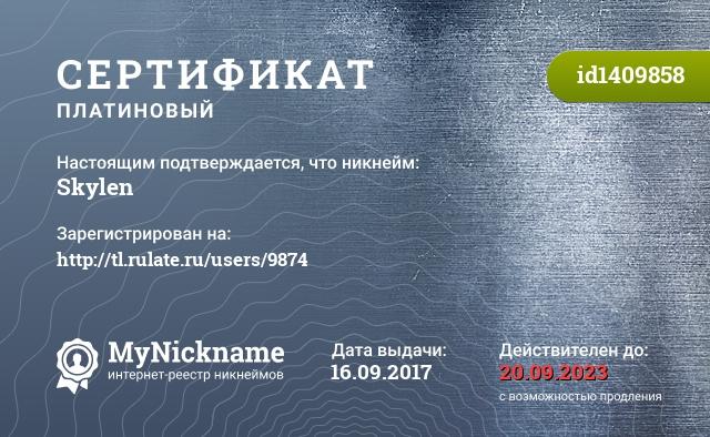 Сертификат на никнейм Skylen, зарегистрирован на http://tl.rulate.ru/users/9874