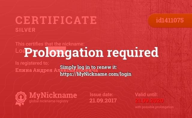 Certificate for nickname Loading… █████ is registered to: Елина Андрея Александровича