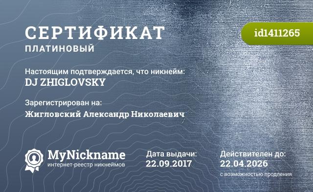 Сертификат на никнейм DJ ZHIGLOVSKY, зарегистрирован на Жигловский Александр Николаевич