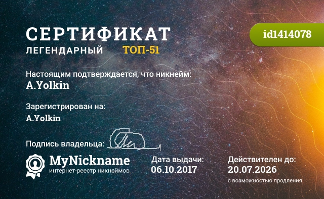 Сертификат на никнейм A.Yolkin, зарегистрирован на new-maga-zine.livejournal.com
