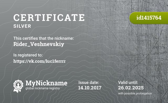Certificate for nickname Rider_Veshnevskiy is registered to: https://vk.com/luc1ferrrr