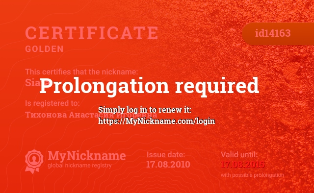 Certificate for nickname Siata is registered to: Тихонова Анастасия Игоревна