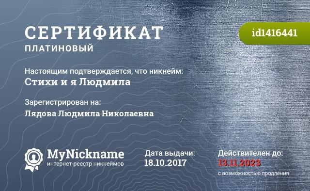 Сертификат на никнейм Стихи и я Людмила, зарегистрирован на Лядова Людмила Николаевна