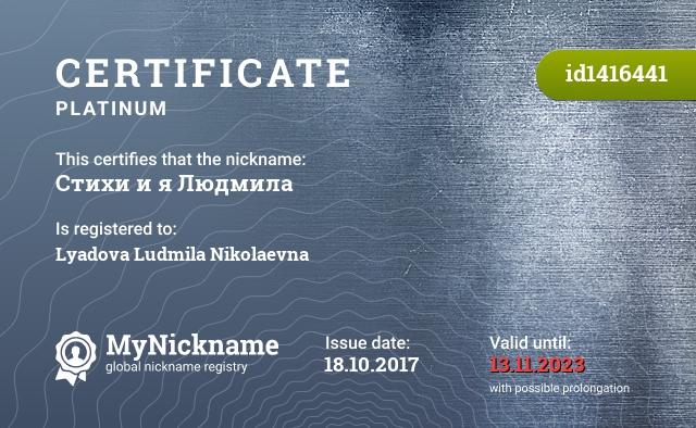 Certificate for nickname Стихи и я Людмила is registered to: Лядова Людмила Николаевна