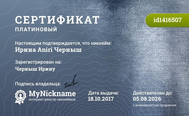 Сертификат на никнейм Ирина Aniri Черныш, зарегистрирован на Черныш Ирину