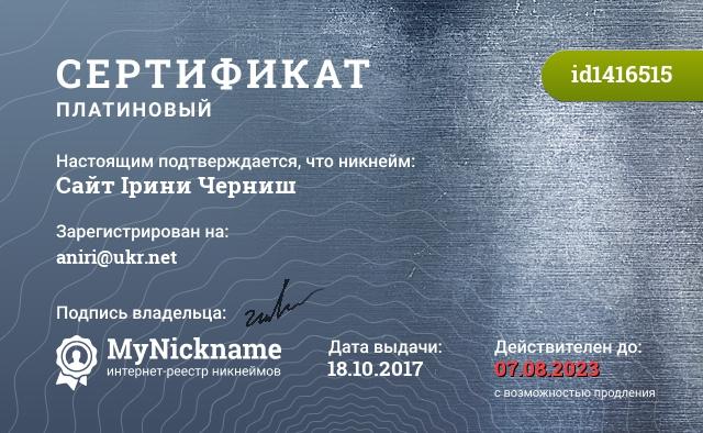 Сертификат на никнейм Сайт Ірини Черниш, зарегистрирован на aniri@ukr.net