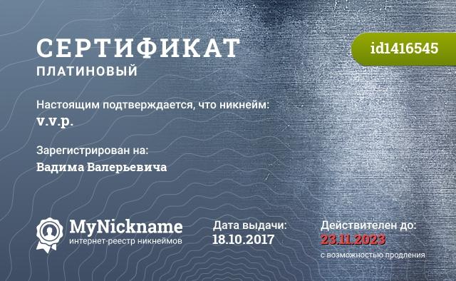Сертификат на никнейм v.v.p., зарегистрирован на Вадима Валерьевича