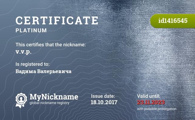 Certificate for nickname v.v.p. is registered to: Вадима Валерьевича