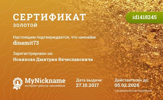 Сертификат на никнейм dinamit73, зарегистрирован на Новикова Дмитрия Вячеславовича