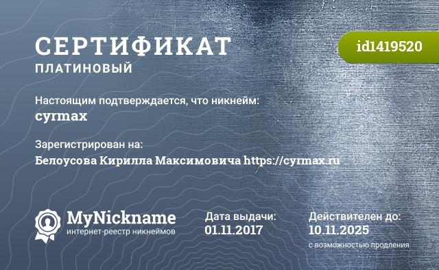 Сертификат на никнейм cyrmax, зарегистрирован на Белоусова Кирилла Максимовича https://cyrmax.ru