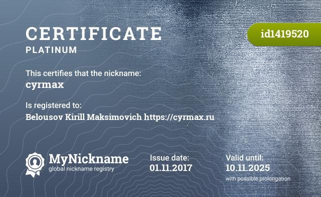 Certificate for nickname cyrmax is registered to: Белоусова Кирилла Максимовича https://cyrmax.ru
