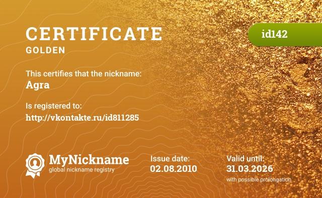 Certificate for nickname Agra is registered to: http://vkontakte.ru/id811285