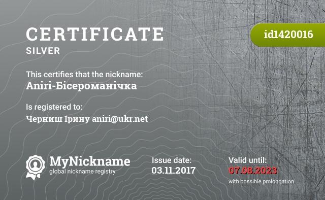 Certificate for nickname Aniri-Бісероманічка is registered to: Черниш Ірину aniri@ukr.net