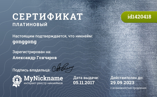 Certificate for nickname GonggonG, is registered to: Александр Гончаров