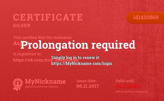Certificate for nickname AspiX is registered to: https://vk.com/true_chepushilo