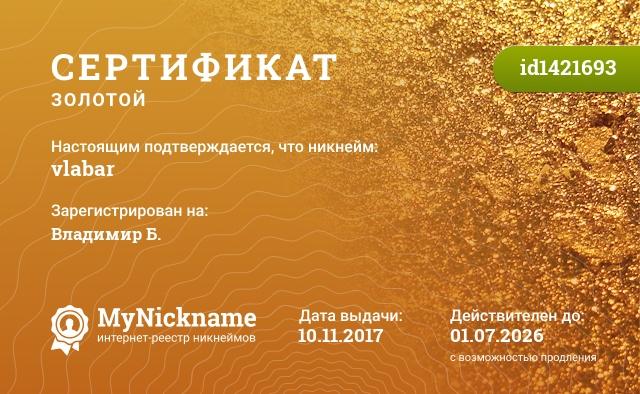 Сертификат на никнейм vlabar, зарегистрирован на Владимир Б.