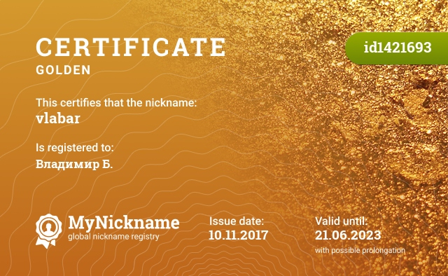 Certificate for nickname vlabar is registered to: Владимир Б.