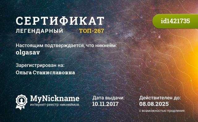 Сертификат на никнейм olgasav, зарегистрирован на Ольга Станиславовна