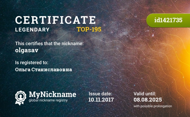 Certificate for nickname olgasav is registered to: Ольга Станиславовна