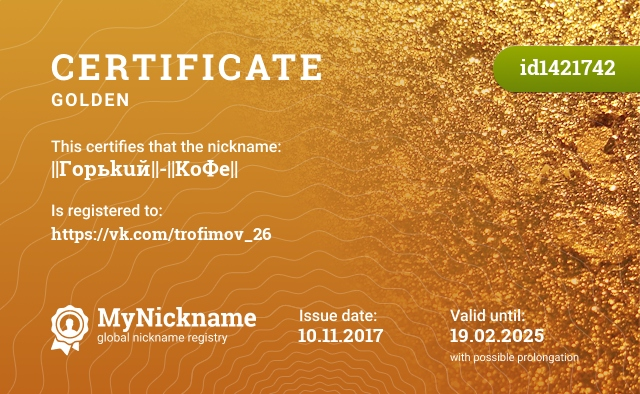Certificate for nickname ||Гoрьkuй||-||KoФe|| is registered to: https://vk.com/trofimov_26