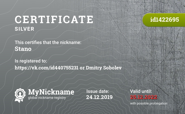 Certificate for nickname Stano is registered to: https://vk.com/id440755231 или же Дмитрия Соболева