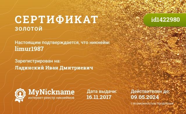 Сертификат на никнейм limur1987, зарегистрирован на Ладинский Иван Дмитриевич