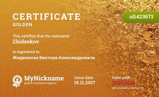 Certificate for nickname Zhidenkov is registered to: Жиденкова Виктора Александровича