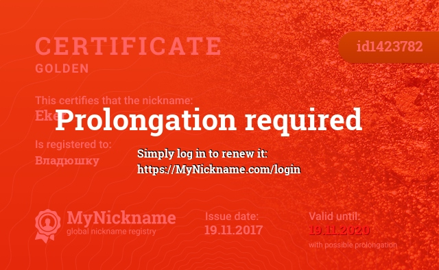 Certificate for nickname Eker is registered to: Владюшку