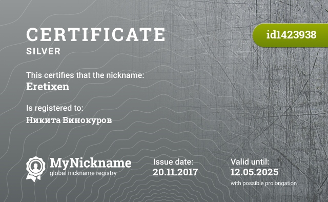 Certificate for nickname Eretixen is registered to: Никита Винокуров