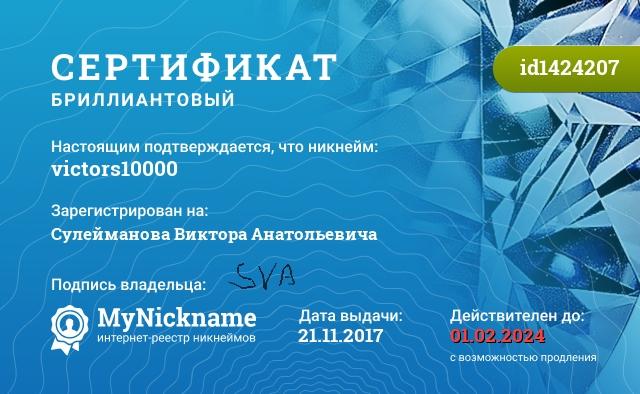 Сертификат на никнейм victors10000, зарегистрирован на Сулейманова Виктора Анатольевича