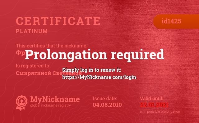 Certificate for nickname Фруля is registered to: Смирягиной Светланой