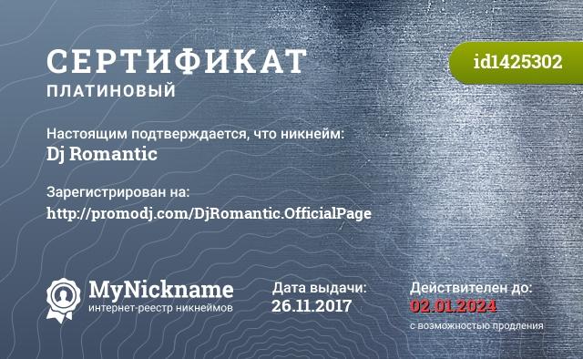 Сертификат на никнейм Dj Romantic, зарегистрирован на http://promodj.com/DjRomantic.OfficialPage