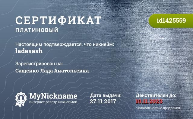 Сертификат на никнейм ladasash, зарегистрирован на Сащенко Лада Анатольевна