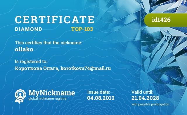 Certificate for nickname ollako is registered to: Короткова Ольга, korotkova74@mail.ru