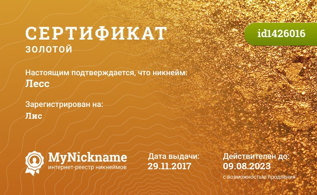 Сертификат на никнейм Лесс, зарегистрирован на Лис