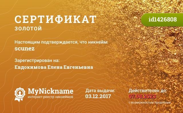 Сертификат на никнейм scunez, зарегистрирован на Евдокимова Елена Евгеньевна