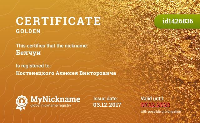 Certificate for nickname Белчун is registered to: Костенецкого Алексея Викторовича