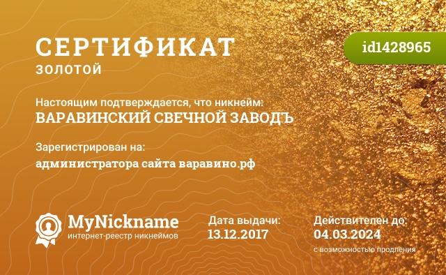 Сертификат на никнейм ВАРАВИНСКИЙ СВЕЧНОЙ ЗАВОДЪ, зарегистрирован на администратора сайта варавино.рф
