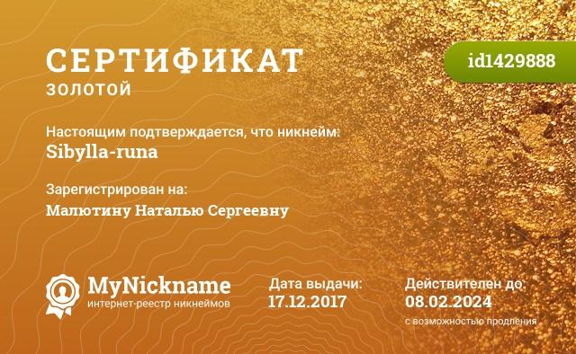 Certificate for nickname Sibylla-runa is registered to: Малютину Наталью Сергеевну