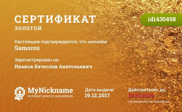 Сертификат на никнейм Samoros, зарегистрирован на Иванов Вячеслав Анатольевич